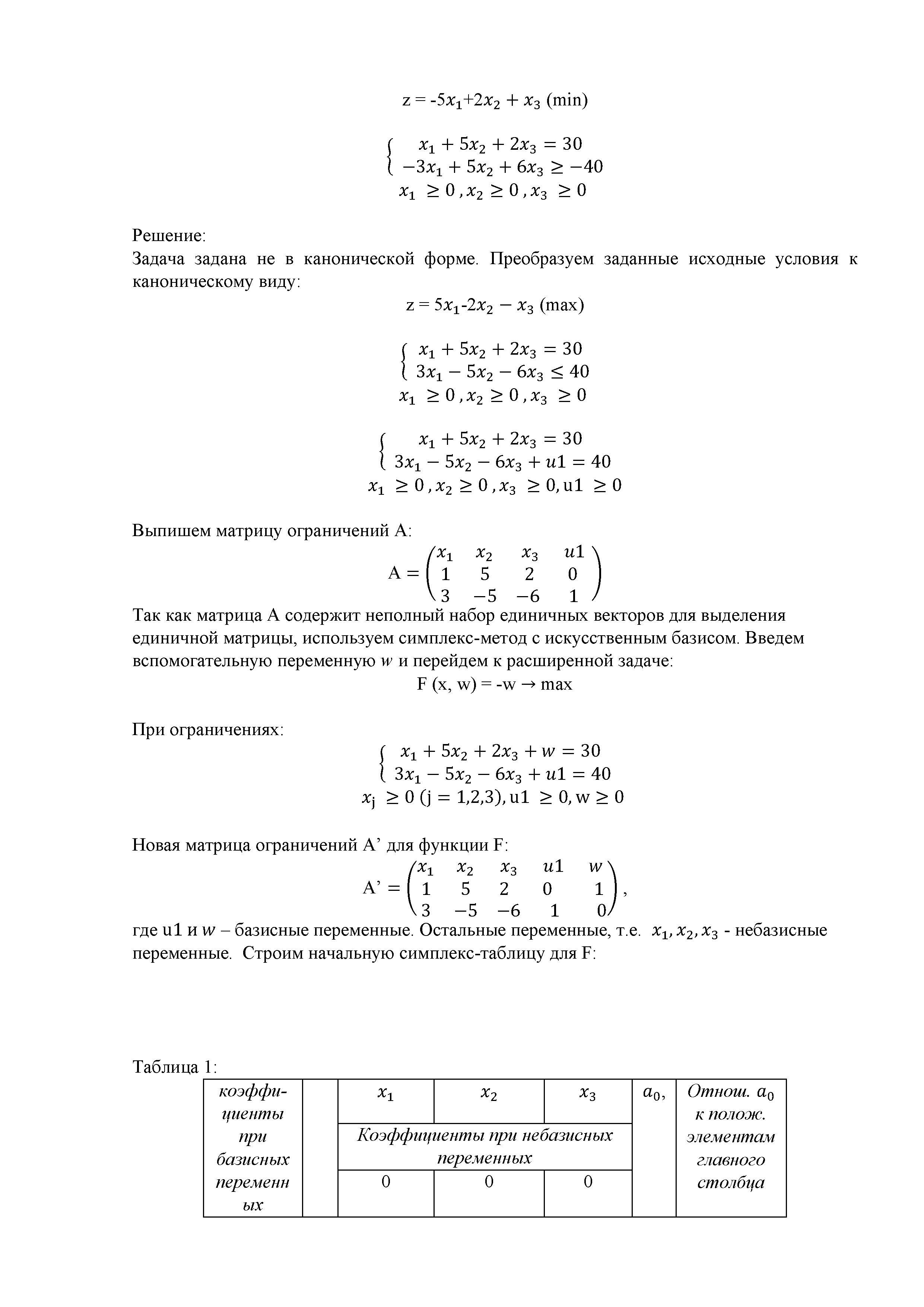 Решение симплекс - методом с искусственным базисом задачи линейного программирования