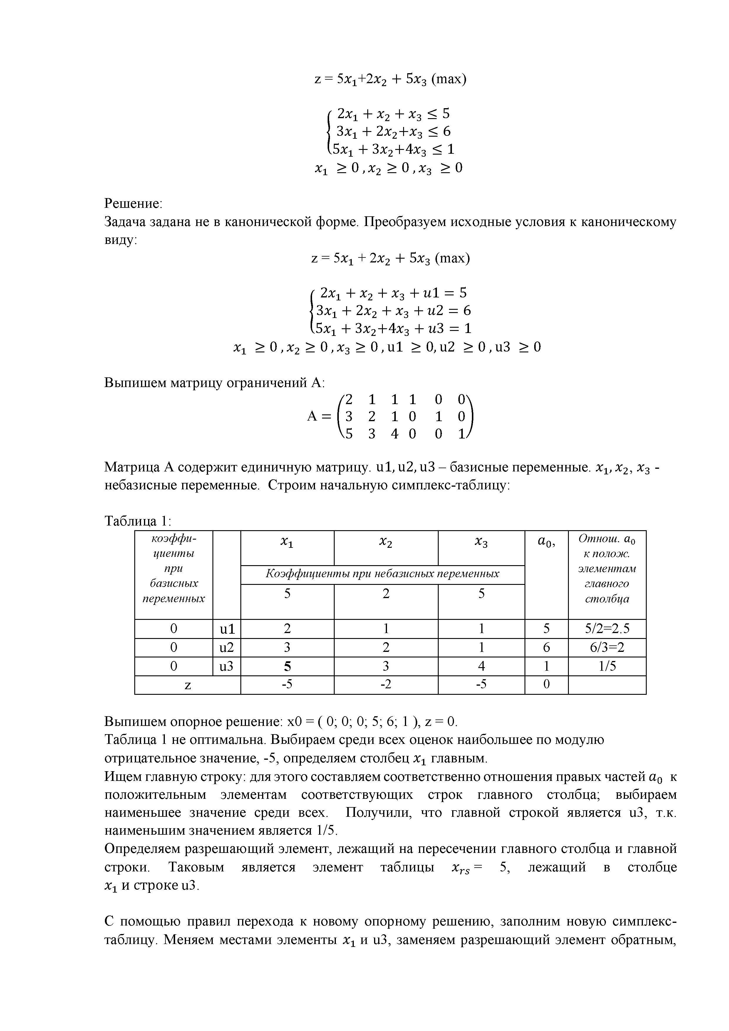 решение симплекс-методом задачи линейного программирования