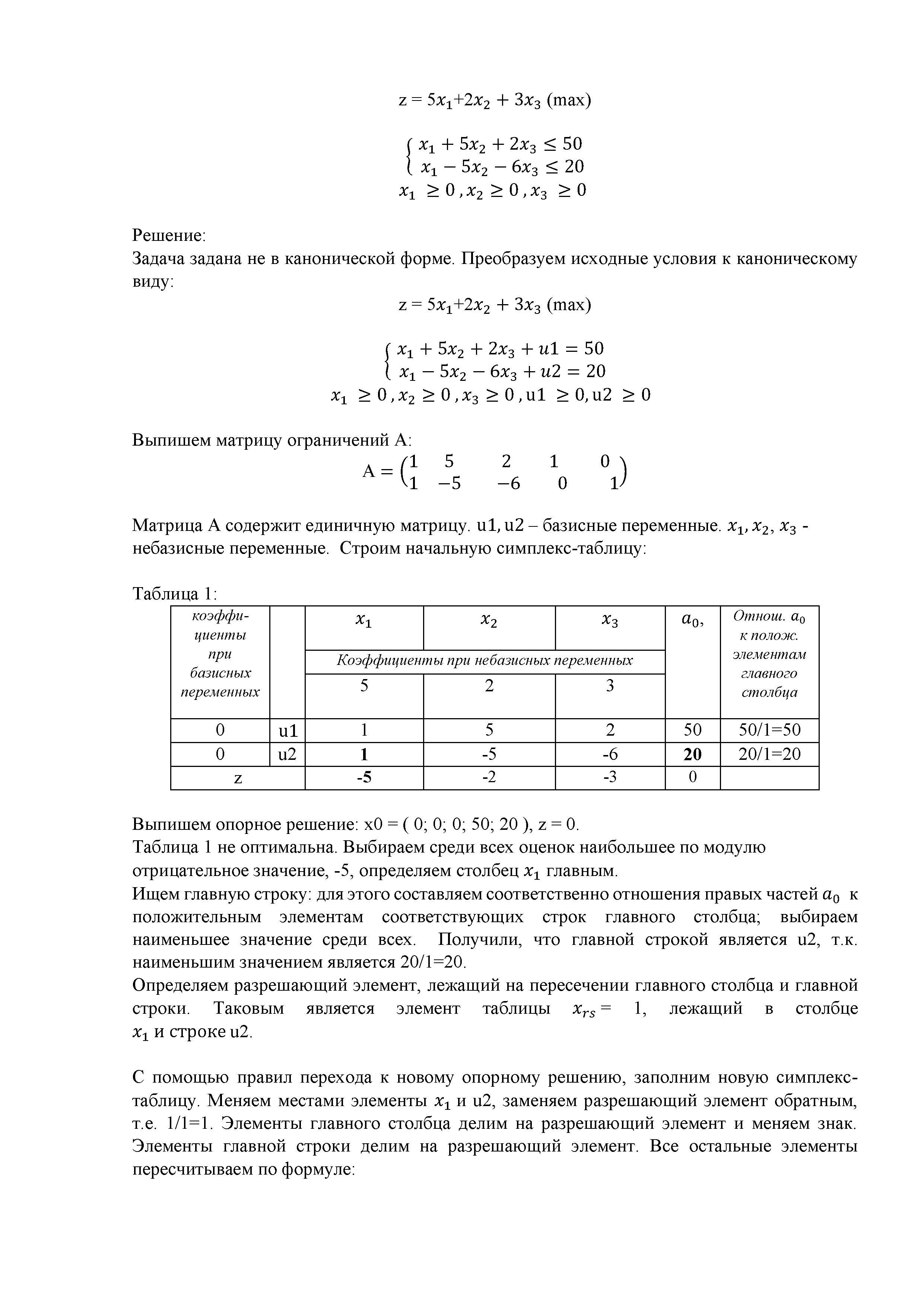 решение задачи линейного программирования симплекс-методом с естественным базисом