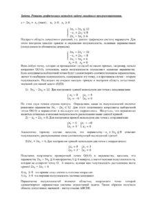Решение графическим методом задачи линейного программирования