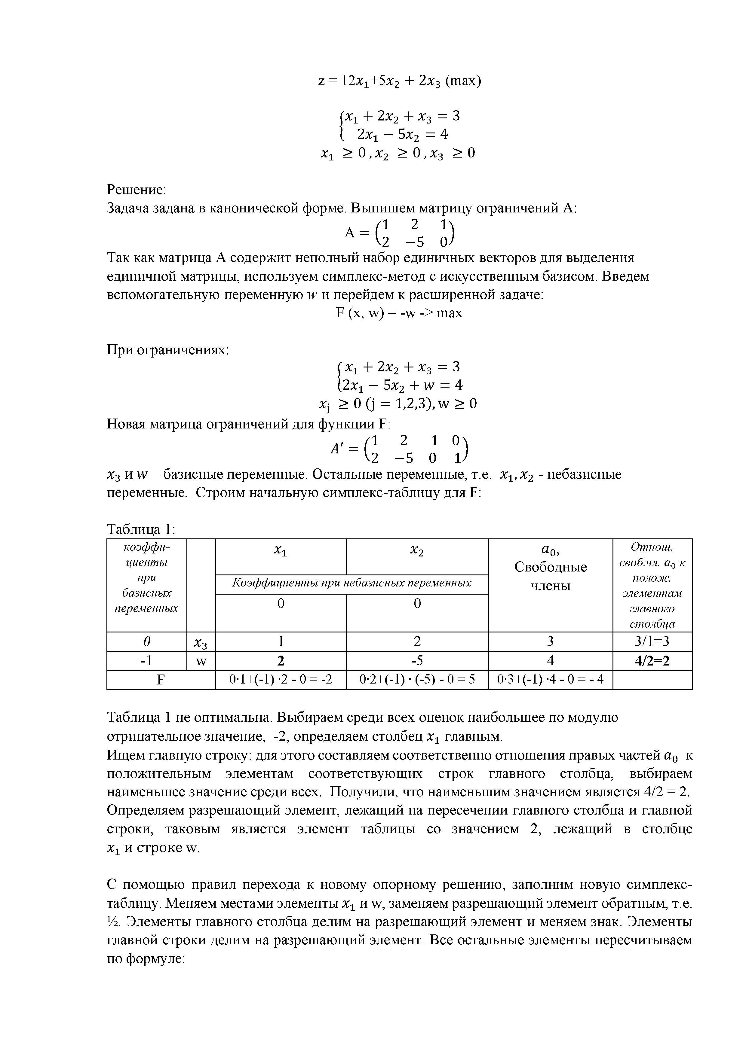 Решение симплекс - методом задачи линейного программирования с применением искусственного базиса